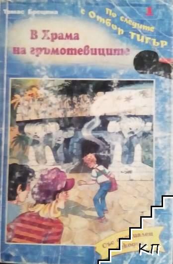 Криминални случаи за разгадаване: В храма на гръмотевиците