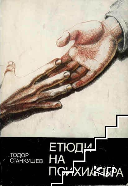 Етюди на психиатъра