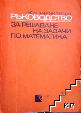 Ръководство за решаване на задачи по математика. Част 1: Планиметрия / Ръководство за решаване на задачи по математика-аритметика, алгебра и тронометрия. За ученици, зрелостници и кандидат-студенти