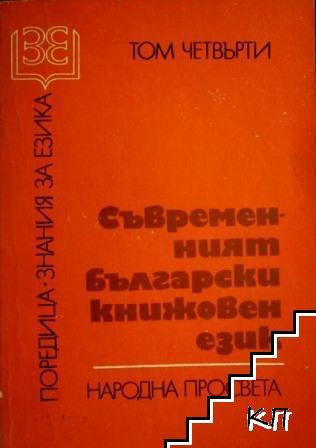 Съвременният български книжовен език. Том 4