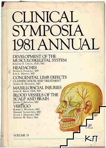 Clinical Symposia 1981 Annual