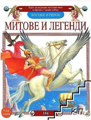 Митове и легенди: Богове и герои