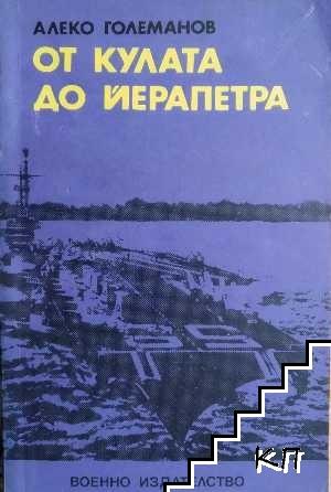От Кулата до Йерапетра