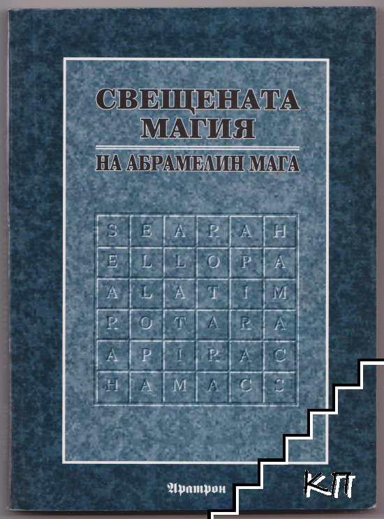 Книга за свещената магия на Абрамелин Мага