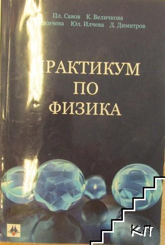 Практикум по физика