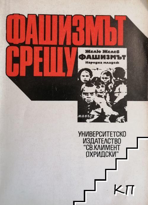 """Фашизмът срещу """"Фашизмът"""""""