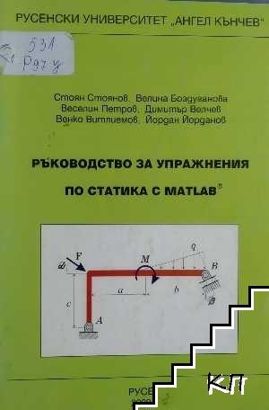 Ръководство за упражнения по статика с MATLAB