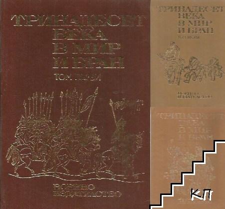 Тринадесет века в мир и бран в три тома. Том 1-3