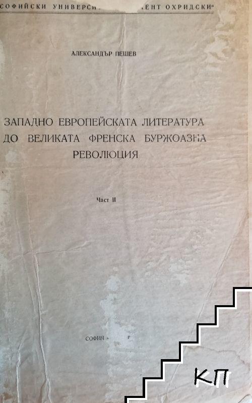 Западноевропейска литература до великата френска буржоазна революция. Част 2