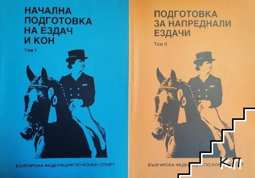 Немска ездова школа. Начална подготовка на ездач и кон. Подготовка за напреднали ездачи. Том 1-2
