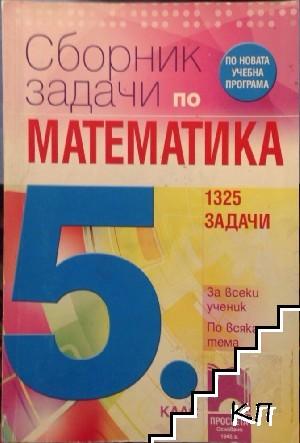Тестове по български език и литература за външно оценяване за 5. клас