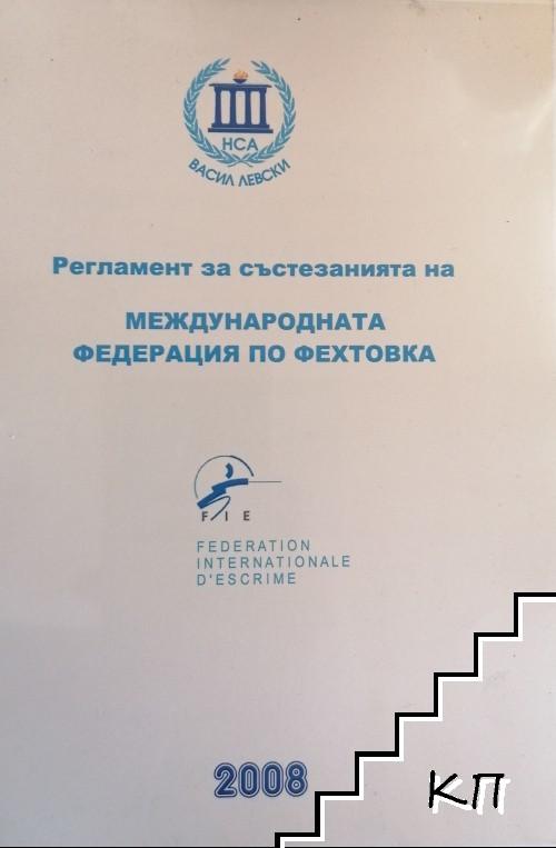 Регламент за състезанията на международната федерация по фехтовка