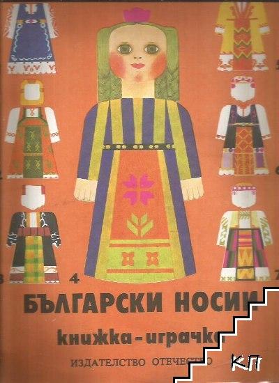 Български носии