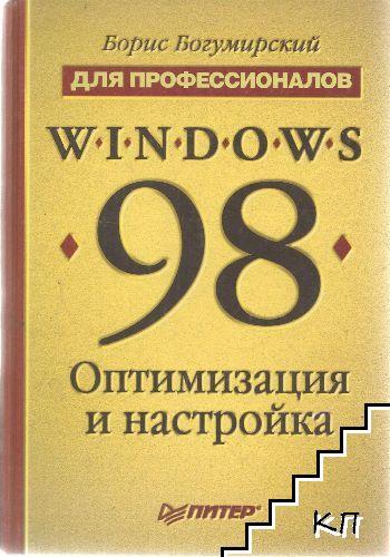 Windows 98. Оптимизация и настройка
