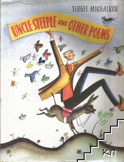 Uncle Steeple and other poems