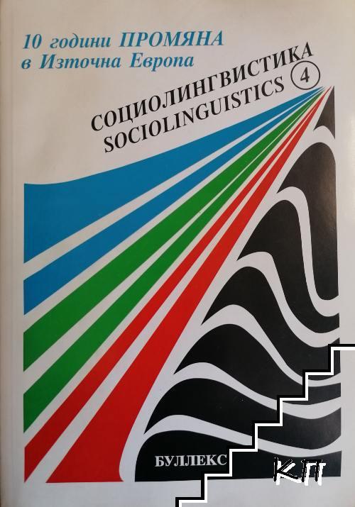 Социолингвистика. Том 4