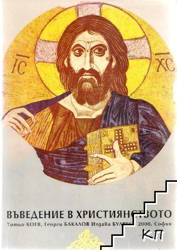 Въведение в християнството