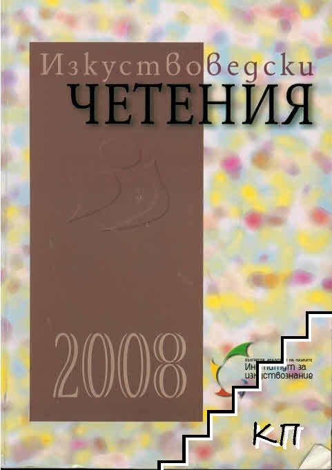 Изкуствоведски четения 2008