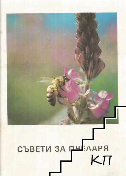 Съвети за пчеларя