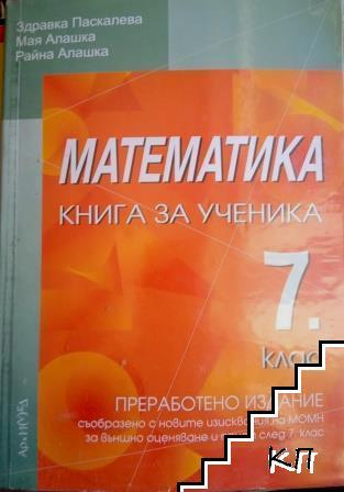 Математика - книга за ученика за 7. клас
