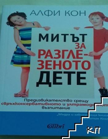 Митът за разглезеното дете