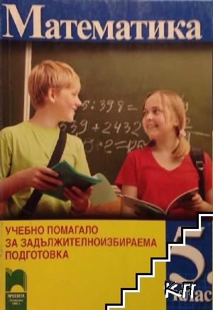 Математика за 5. клас. Учебно помагало за задължителноизбираема подготовка