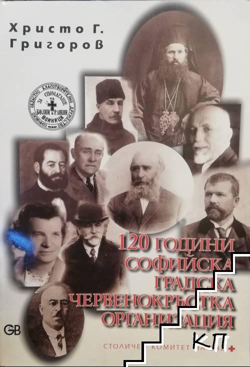 120 години софийска градска червенокръстка организация