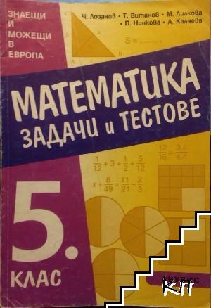 Математика за 5. клас: Учебно помагало за задължителноизбираема подготовка