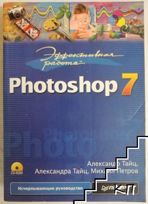 Эффективная работа: Photoshop 7 + CD