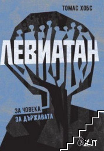 Левиатан. Книга 1: За човека. За държавата