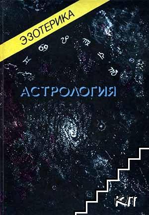 Эзотерика. Том 2: Астрология