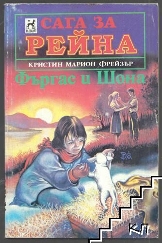 Сага за Рейна. Книга 1: Фъргас и Шона