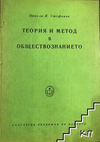 Теория и метод в обществознанието