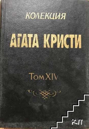 "Колекция ""Агата Кристи"". Том 14"
