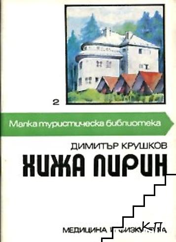 Хижа Пирин