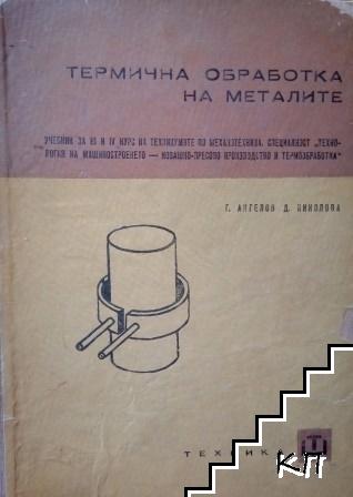 Термична обработка на металите
