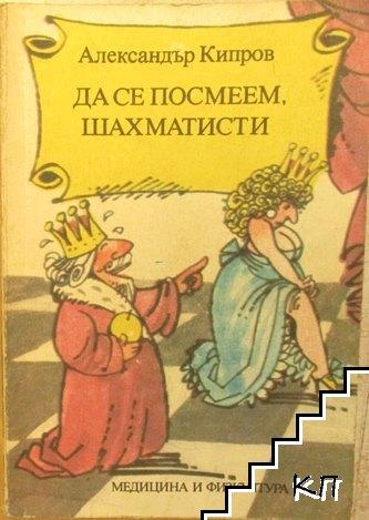 Да се посмеем, шахматисти