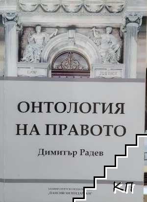 Онтология на правото