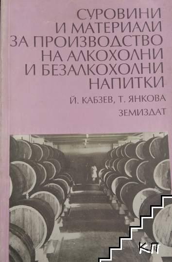 Суровини и материали за производство на алкохолни и безалкохолни напитки