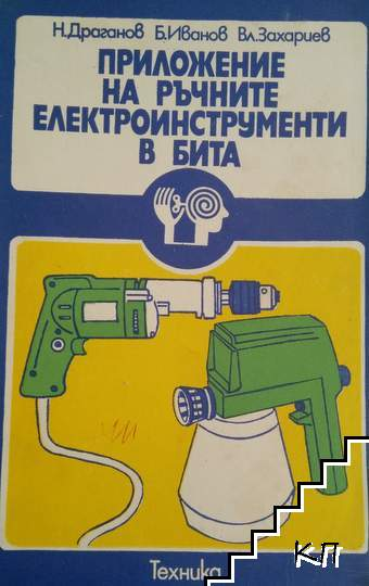 Приложение на ръчните електроинструменти в бита