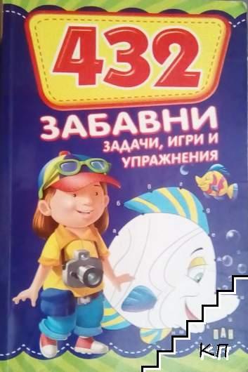 432 забавни задачи, игри и упражнения