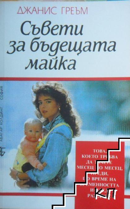 Съвети за бъдещата майка