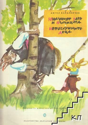 Юначният заек и вълчицата; Непослушните деца