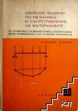 Сборник задачи по механика и съпротивление на материалите