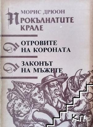 Прокълнатите крале. Книга 3-4