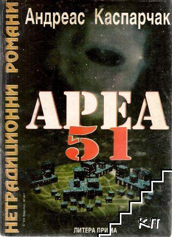 Ареа 51