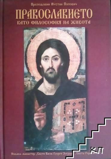 Православието като философия на живота