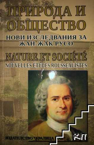 Човешката природа и обществото