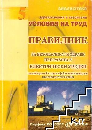 Правилник за безопасност и здраве при работа в електрически уредби на електрически и топлофикационни централи и по електрически мрежи