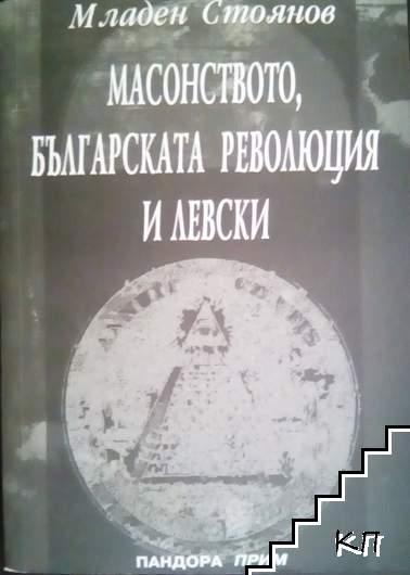 Масонството, българската революция и Левски